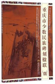 重庆市少数民族碑刻楹联