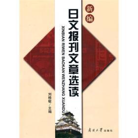 新编日文报刊文章选读