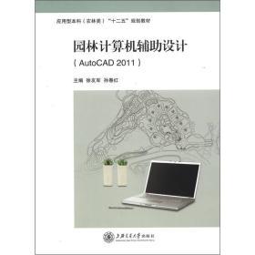 """应用型本科(农林类)""""十二五""""规划教材:园林计算机辅助设计(AutoCAD 2011)"""