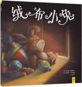 天星童书·全球精选绘本:绒布小兔