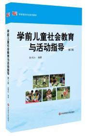 学前儿童社会教育与活动指导