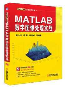 MATLAB数字图像处理实战