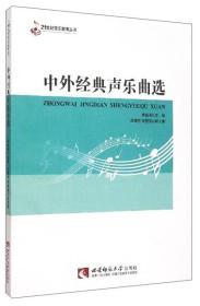 21世纪音乐教育丛书:中外经典声乐曲选