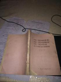 1950---1960年高考数学。物理。化学试题(题解)16开油印本