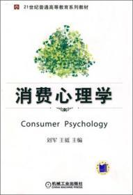消费心理学 刘军王砥 9787111262718 机械工业出版社