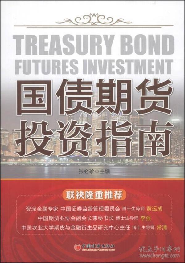 国债期货投资指南