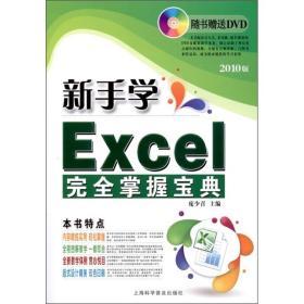 新手学Excel完全掌握宝典9787542749710(111-3-2)