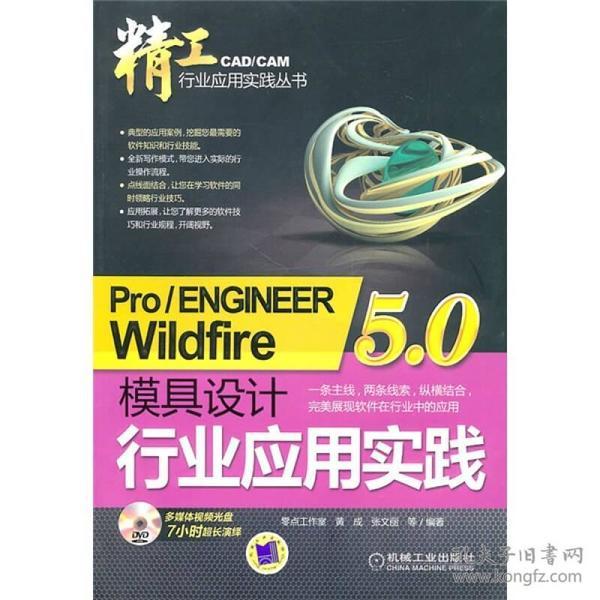 Pro/ENGINEER Wildfire5.0模具设计行业应用实践
