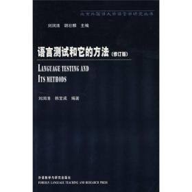 语言测试和它的方法(修订版)(新)