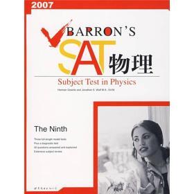 2007BARRONS SAT物理:Subject Test in Physics