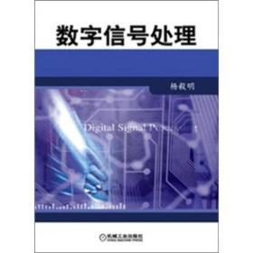 数字信号处理 杨毅明 9787111342625 机械工业出版社