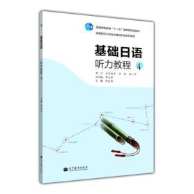 基礎日語聽力教程4