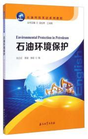 石油环境保护