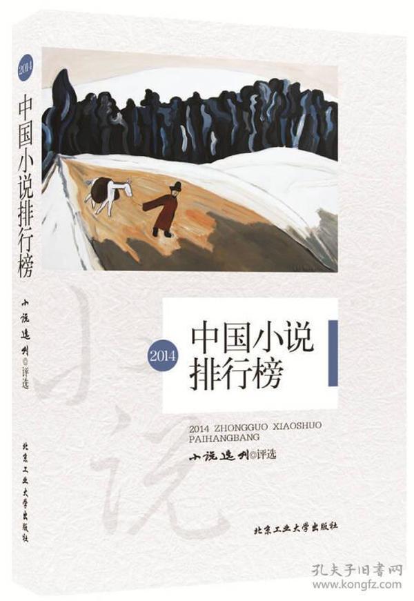 2014中国小说排行榜
