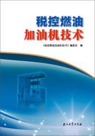 税控燃油加油机技术