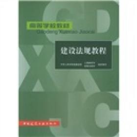 二手建设法规教程建设部政策法规司组织中国建筑工业出版社9787