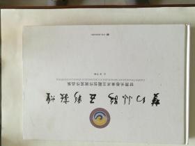 梦幻丝路五彩敦煌:甘肃长卷美术主题创作展览作品集