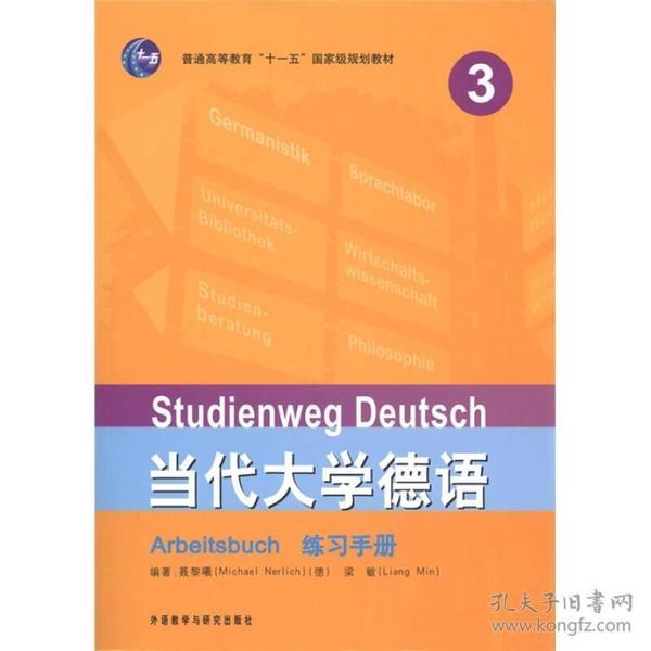 正版】当代大学德语 3 练习手册