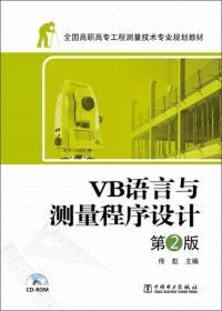 全國高職高專工程測量技術專業規劃教材:VB語言與測量程序設計(第2版)