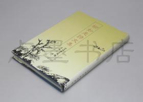 私藏好品《柳如是诗文集》16开精装带护封 上海古籍出版社2000年一版一印