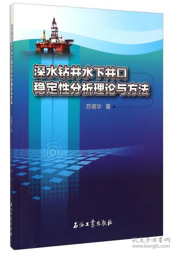 深水钻井水下井口稳定性分析理论与方法