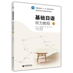 基础日语听力教程-1