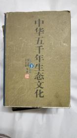 中华五千年生态文化 下
