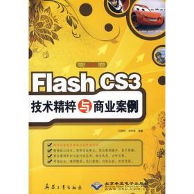 Flash CS3技术精粹与商业案例(1CD)