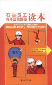 石油员工安全教育漫画读本