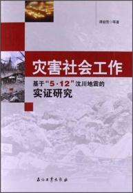 灾害社会工作:基于5.12汶川地震的实证研究