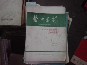 营口医药1980-2{10-2149}