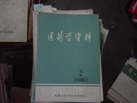 医药学资料1980-2{10-2147}
