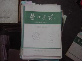 营口医药1980-3{10-2148}