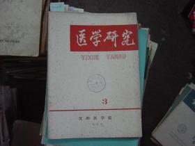 医学研究1977-3{10-2145}