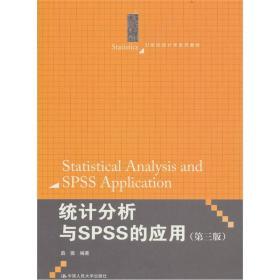 统计分析与SPSS的应用(第3版)
