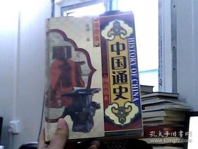 中国通史(插图版国民读本 史前——秦)