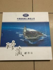 中国船舶重工集团公司邮票珍藏册 由中国邮票13套43枚,整版个性化邮票16枚,主题个性化邮票2版8枚,生肖邮票19枚,另有三个纪念封组成