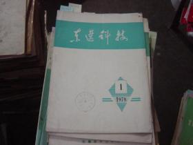 东辽科技1978-1{10-2127}