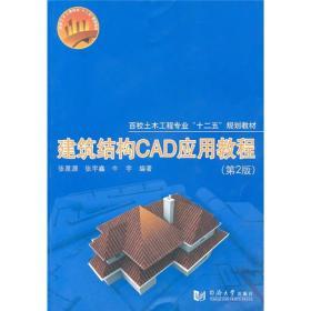 建筑结构CAD应用教程(第2版)