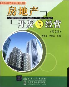 高等学校工程管理系列教材:房地产开发与经营(第2版)