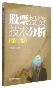 【二手包邮】股票投资技术分析-(第三版) 刘德红 经济管理出版社