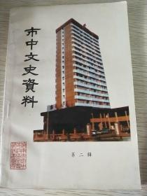 济南市市中文史资料  第二辑.