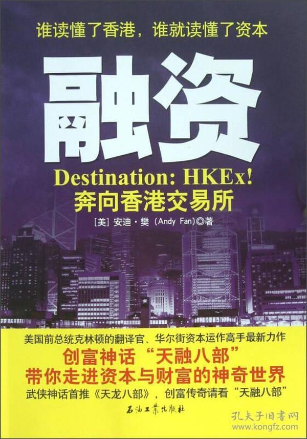 融资:奔向香港交易所