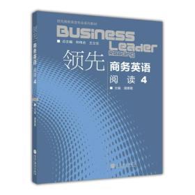 领先商务英语阅读