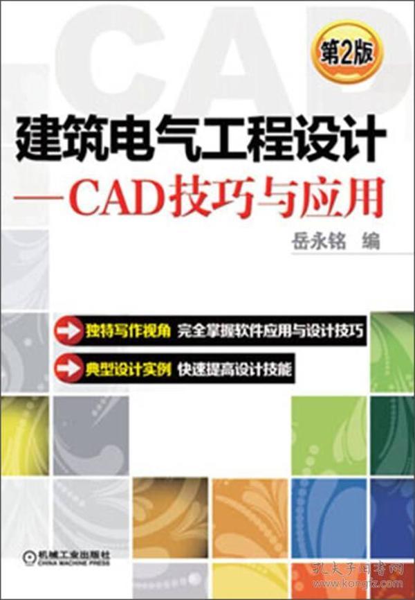 建筑电气工程设计:CAD技巧与应用(第2版)