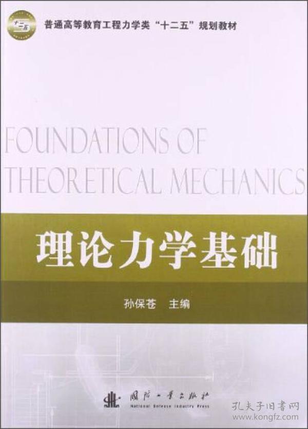 """理论力学基础/普通高等教育工程力学类""""十二五""""规划教材"""