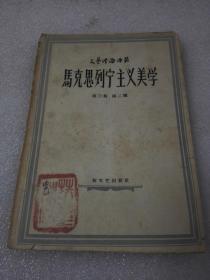 《马克思列宁主义美学》(文艺理论译丛)稀少!新文艺出版社 1958年1版1印 平装1册全 仅印7000册