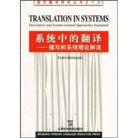 系统中的翻译:描写和系统理论解说 (非二手,自然旧)