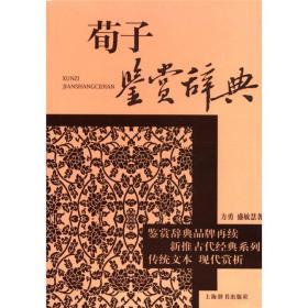文学鉴赏辞典·古代经典鉴赏系列:荀子鉴赏辞典