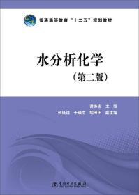 """现货水分析化学(第二版)普通高等教育""""十二五""""规划教材 谢协忠,"""